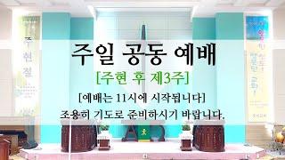 2021년 1월 24일 오상교회 주일 공동 예배
