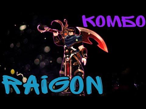 видео: battlerite - 6 комбо на raigon (гайд)