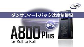 FREQROL-A800 Plus for RolltoRoll ダンサフィードバック速度制御編