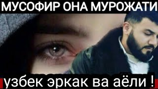 МУСОФИР ОНА ЭРКАК ВА АЁЛЛАРГА МУРОЖАТ, ЖЁСТКИЙ ОТВЕТ..