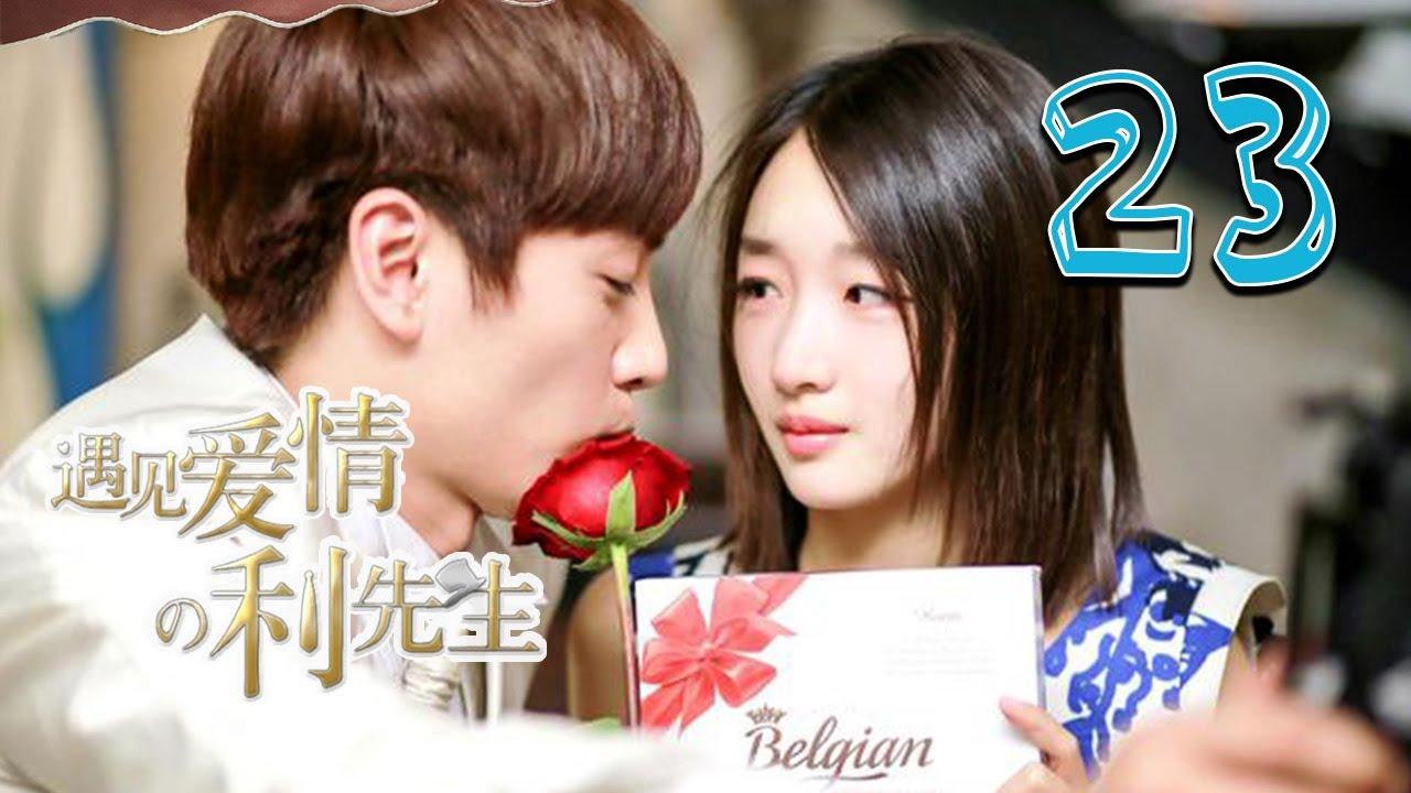 【经典回归】遇见爱情的利先生 23 |  Love is Life & Lie 23(主演:陈晓,周冬雨,贾景晖,叶青,刘雪华 —— 对的时间,遇到对的你)