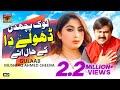 Gulaab - Lok Puchdin - Mushtaq Ahmed Cheena   Latest Punjabi And Saraiki 2019