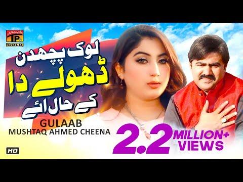 Gulaab Lok Puchdin Mushtaq Ahmed Cheena  Latest Punjabi And Saraiki 2019