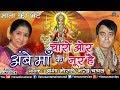 Charon Or Ambe Maa Ka Noor Hai - JUKEBOX   Mata Ki Bhetein   Asha Bhosle & Narendra Chanchal