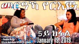 Ri-TV, #Eritrea - Drama Series - መርዓኻ የርእየኒ - 5ይ ክፋል (part 5) - January 19, 2019