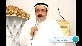 توضيحات صحية مهمة بخصوص المسافة في صلاة الجماعة | الدكتور منير البقشي