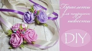Браслеты для подружек невесты своими руками /DIY
