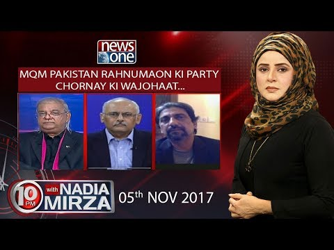 10pm With Nadia Mirza | 05-November-2017 | NewsOne Pk