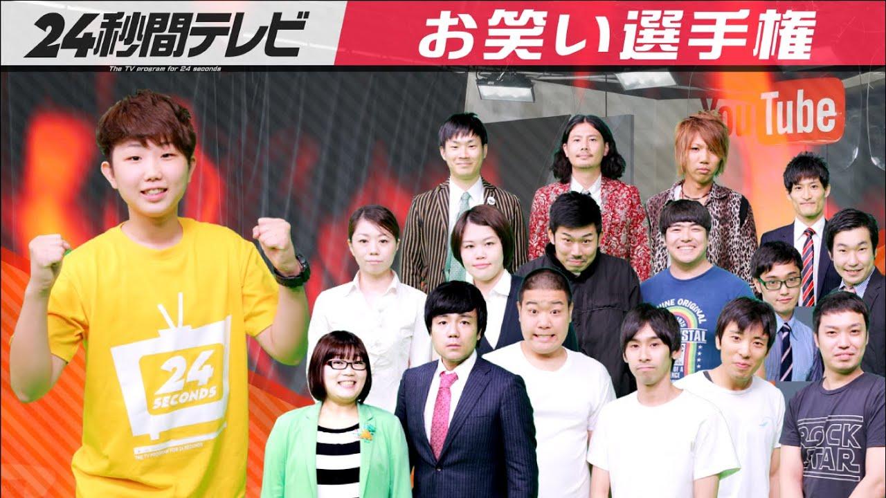 24秒間テレビ】お笑い選手権!モ...
