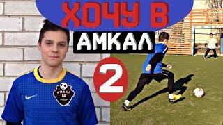 Заявка в команду ФК АМКАЛ 2