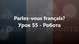 Французька мова: Урок 55 - Робота