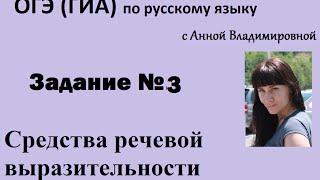 Русский язык. 9 класс, 2016.Задание 3, подготовка к ОГЭ(ГИА) с Анной Владимировной