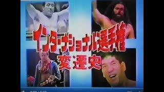 全日本プロレス至宝インターナショナルヘビー級王座変遷史【L.テーズ〜B.ブロディ】