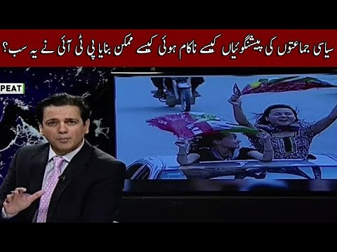 NA 4 PTI Success Story | @ Q With Ahmed Qureshi | Neo News