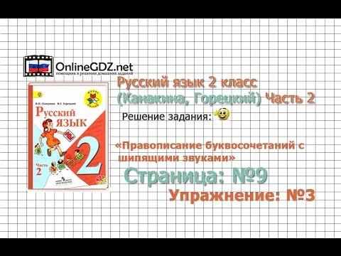 Страница 9 Упражнение 3 «Правописание...» - Русский язык 2 класс (Канакина, Горецкий) Часть 2