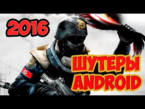 15 АНДРОИД ШУТЕРОВ 2016 +++ ССЫЛКИ