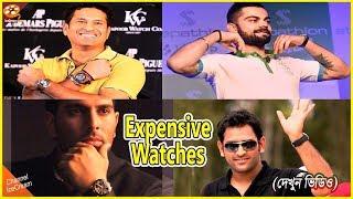 কে সবছেয়ে দামী ঘরি ব্যবহার করে? | 5 Cricketers & Their Luxury Watches | Channel IceCream