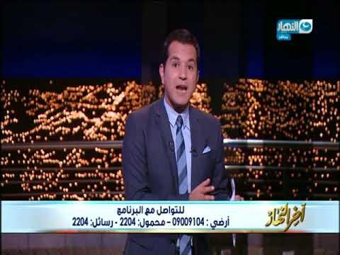 أخر النهار | محمد الدسوقي رشدي  مصر نجحت في تأديب قطر و فضحها قدام العالم