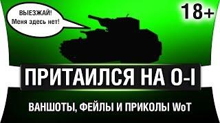 #ЛМСГ 21 - УГНАЛИ ТАНК, БАБАХА НА 6 УРОВНЕ