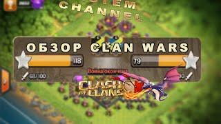 Обзор Clan Wars