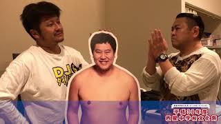 四星中学校文化祭コメント動画【DJダイノジ】