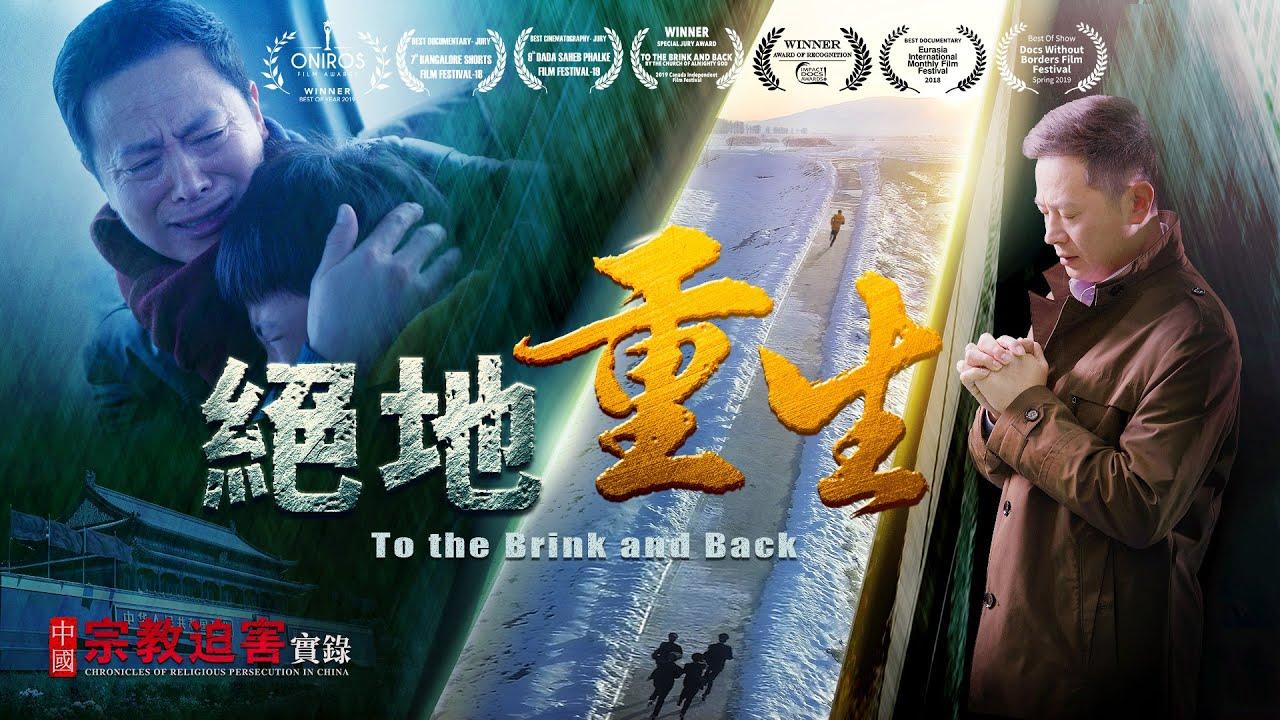 全能神教會紀錄片 中國宗教迫害實錄之五《絕地重生》