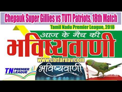 who-will-win-today-chepauk-super-gillies-vs-tuti-patriots18th-आज-का-मैच-कौन-जीतेगा-|dream11-toss