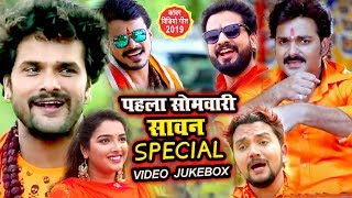 पहला सावन सोमवार स्पेशल - Pawan Singh, Khesari Lal | VIDEO JUKEBOX | Aamrapali Dubey, Pramod Premi