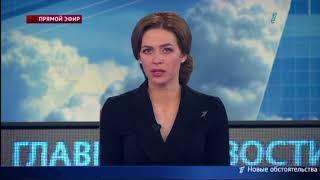 Главные новости. Выпуск от 02.05.2018