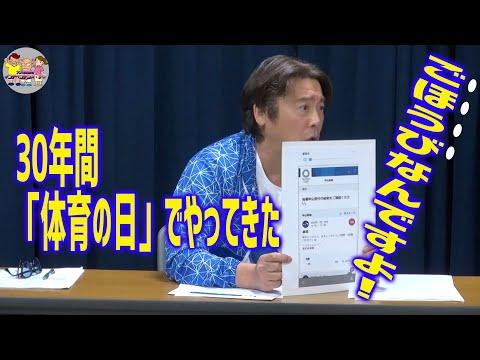 【大川ID】2021年3月③過去動画 寺ちゃんのオリンピック