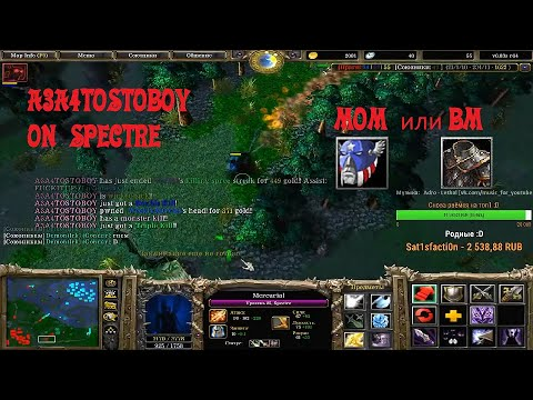 DOTA A3A4TOSTOBOY WHAT IS BETTER ON SPECTRE MOM OR BM (ДОТА A3A4TOSTOBOY на СПЕКТРЕ МОМ ИЛИ БМ)