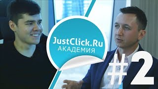 Аяз Шабутдинов - Миллиард с нуля за 4 года! JustСlick Академия #2