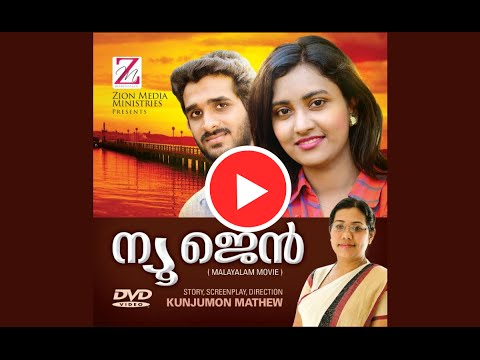 Malayalam Christian Movie - New GEN
