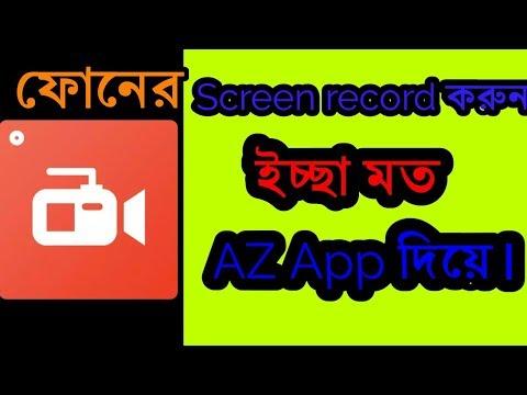 কিভাবে ফোনের Screen Record করবেন অ্যাপ দিয়ে।How to record Screen video with app