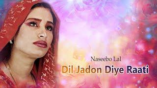 Naseebo Lal Punjabi Hit Song | Dil Jadon Diye Raati | Pakistani Regional Song