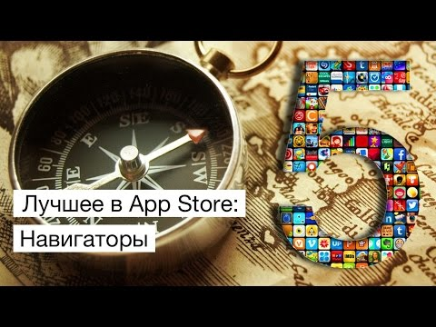 Лучшие в App Store: Навигаторы