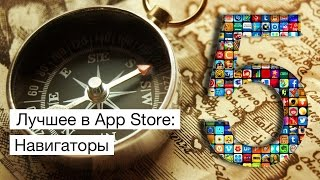 видео Бесплатные и платные навигаторы для Андроид без интернета