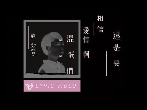魏如萱 waa wei 【還是要相信愛情啊混蛋們】歌曲首播