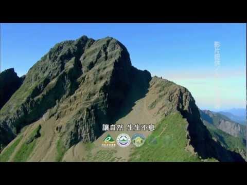 飛閱台灣國家公園 3分鐘(中文) Taiwan National Parks from Above (Chinese)--3mins