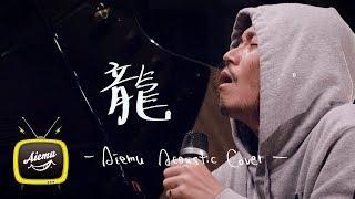 龍 - 岡崎体育【AiemuTV - Acoustic cover】