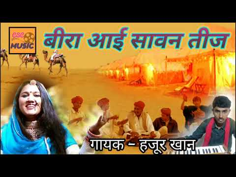 बीरा आई सावन तीज || राजस्थानी लोकगीत || हजूर खान