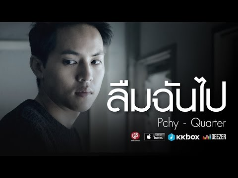 Pchy - ลืมฉันไป [Official Lyrics Video]