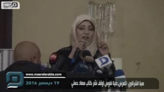 مصر العربية | هبة الشرقاوي: اتعرض علينا فلوس لوقف نشر كتاب سعاد حسني