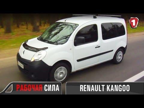 """Renault Kangoo. """"Рабочая сила"""". Эпизод 10 (УКР)"""