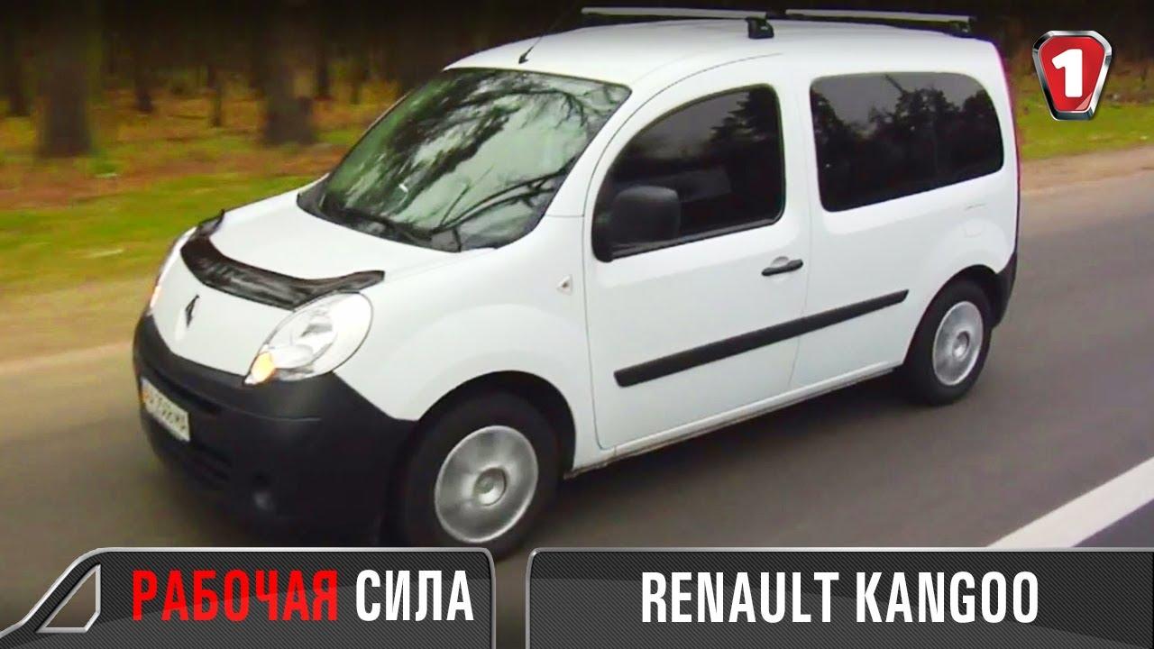Renault Kangoo 1.5 dCi Чип тюнинг Кенго дизель Рено Украина V-tech .
