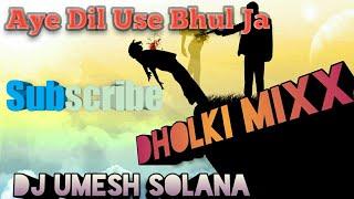 Aye Dil Aye Dil Use Bhul Ja|Dj Hard Dholki Mixx|Dj Umesh Solana
