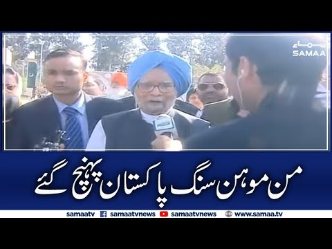 Manmohan Singh Arrives In Pakistan | SAMAA TV | 09 Nov 2019