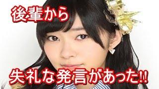 【HKT48】指原莉乃に「今夜はお泊り」でブス発言した後輩のその後!