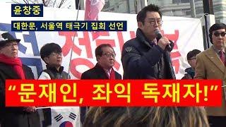 (윤창중시국토크쇼/연설) 윤창중---대한문, 서울역 태극기 집회 선언