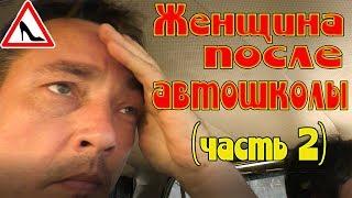 ЖЕНЩИНА ПОСЛЕ АВТОШКОЛЫ ЗА РУЛЕМ АВТО!!!(часть2)